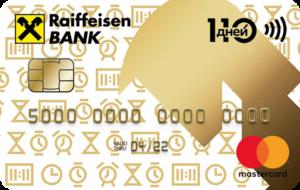 Райффайзен - Кредитная карта 110 дней