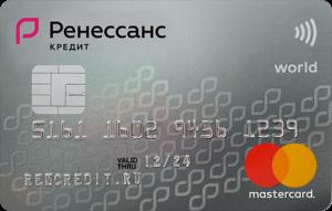 Ренессанс кредит - Кредитная карта