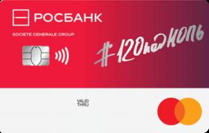Росбанк - Кредитная карта #120подНОЛЬ