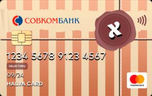 Совкомбанк - Карта Халва